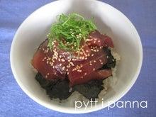 料理教室 pytt i panna-まぐろのづけ丼