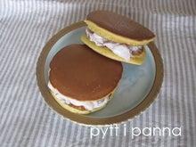 料理教室 pytt i panna-生クリームどらやき