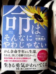 New 天の邪鬼日記-120531sugiurahon.jpg