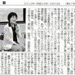 釜石新聞に記事掲載+…
