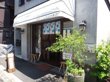 横浜発 驢馬人の美食な日々-woodberrys