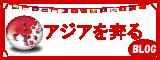近藤昇ブログ 会社は社会の入り口だ