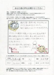 鹿児島ダイビングショップSBのクチコミ-24年5月25日のクチコミ①