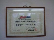 $(有)金谷オートサービス・日々のお仕事ブログ