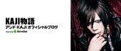 $アンド けんオフィシャルブログ「けんの戯れ言」Powered by Ameba