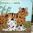 動物園デート♪