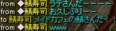 ラテのRS探検日記-鯖さーん(*´∀`*)