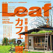 ◆Leaf7月号に掲…