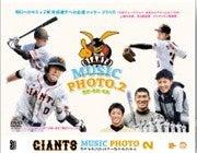 $チャチャチャ倶楽部-giants180