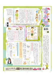 $亀山堂スタッフの健ちゃんブログ