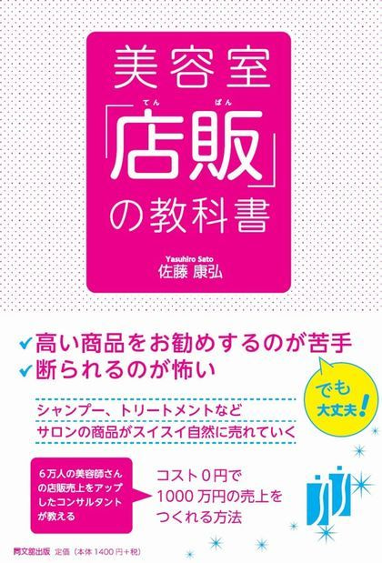サロン不動産日記~SALON PRODUCE DIARY~-美容室の店販の教科書