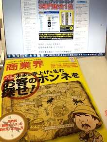 販売促進コンサルタント岡本達彦の「A4」1枚アンケート販促活動日記