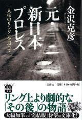 $金沢克彦オフィシャルブログ「プロレス留年生 ときめいたら不整脈!?」Powered by Ameba