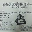 小さな上映会@ふぃり…