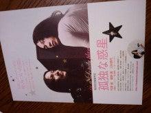竹厚アヤ オフィシャルブログ 「25% Blog」 Powered by Ameba-2012-06-01 21.02.35.jpg2012-06-01 21.02.35.jpg