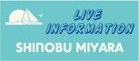 $宮良忍オフィシャルブログ「YAEYAMAN」powered by Ameba