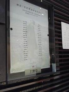 Curtain Call-朗読「宮沢賢治が伝えること」