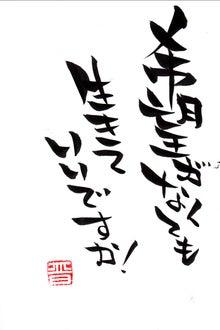アババイ社長 山本 晋ブログ