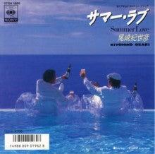 $勝手に歌謡ベストテン【KAT-TEN】-8サマー・ラブ