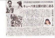 MARYSOL のキューバ映画修行-6月9日朝日夕刊記事
