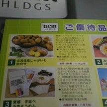 DCMが到着。