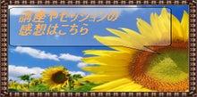 庄司真弓(まゆみん)★~最上級の笑顔をアナタに~★仙台★カウンセリング★心理セラピールーム★Berrys' Color-感想