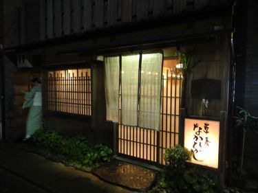 横浜発 驢馬人の美食な日々-Nakahigashi