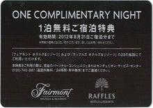 クレジットカードミシュラン・ブログ-2012 ONE COMPLIMENTARY NIGHT