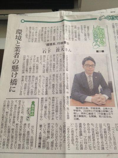 環境系行政書士への道~「あきらめたらそこで試合終了ですよ」 東京銀座