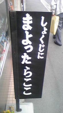 ぶち引野店のブログ-120604_163937.jpg
