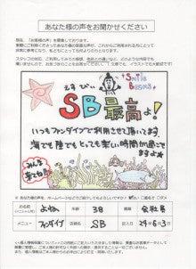 鹿児島ダイビングショップSBのクチコミ-24年6月3日のクチコミ