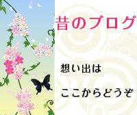 Kayo-arpa daily weblog-昔