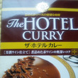 ザ・ホテル・カレー