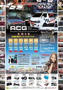 ACG2012