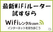 WiFiレンタル.comバナー