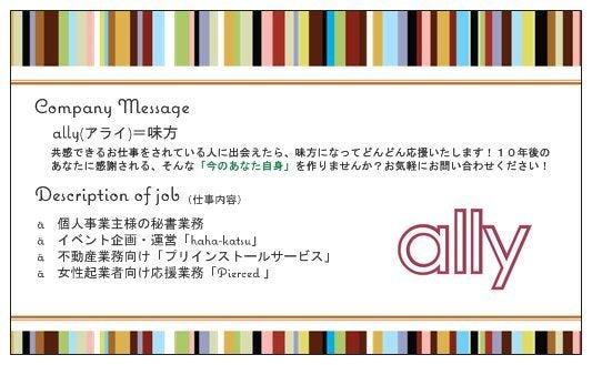 $ally (アライ)