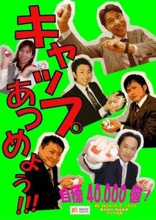 あ!めいじんぐ倶楽部の夢プラス日記