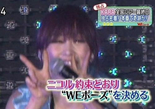 KARAいぶらり       in Aomori-ニコル WEポーズ