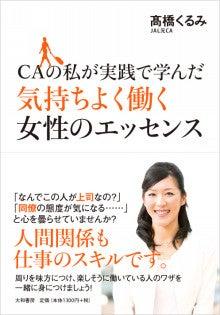 $キャビンアテンダント☆就活☆指南 ・高橋くるみ