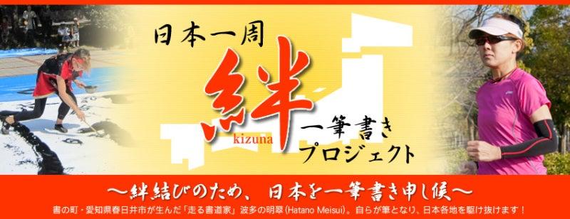 日本一周「絆」一筆書きプロジェクト
