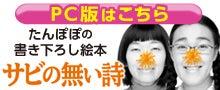 たんぽぽ川村エミコオフィシャルブログ「川村エミコのカエルが寄ってきます…。」 Powered by Ameba