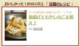 ** ♪bvivid の Home Cooking Recipes♪ **