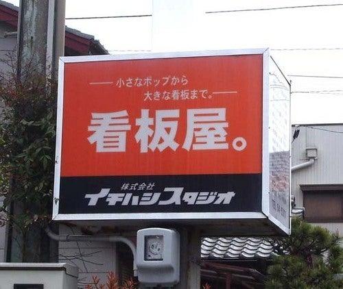 豊橋&豊川の看板屋さん