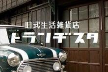 昭和レトロ雑貨店の丁稚ライフ-トランヂスタばなー
