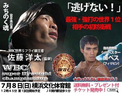 BOXING MASTER/ボクシング マスター-7月8日WBC世界Sフライ級タイトルマッチ
