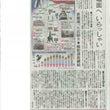 5月27日の朝日新聞