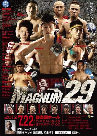 新日本キックボクシング協会-MAGNUM 29