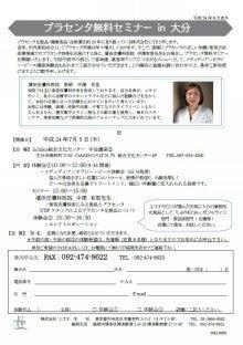 プラセンタ注射と同等の効果☆JBPポーサイン100サプリメント|32 ...