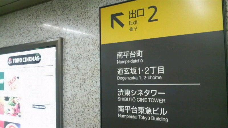 トーホー 渋谷