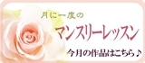 愛媛松山プリザーブドフラワー&フラワーデザイン教室 レトワルブリュー-マンスリーレッスン